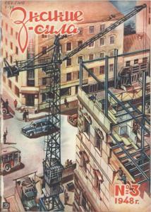 Знание-сила 1948 №03