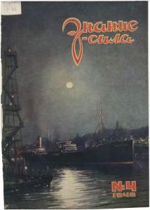 Знание-сила 1948 №04