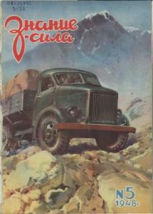 Знание-сила 1948 №05