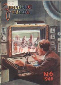 Знание-сила 1948 №06