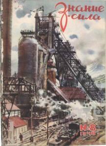 Знание-сила 1948 №08