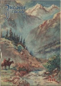 Знание-сила 1948 №09