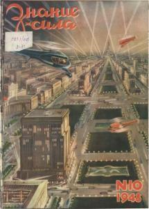 Знание-сила 1948 №10
