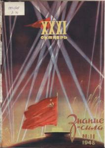 Знание-сила 1948 №11