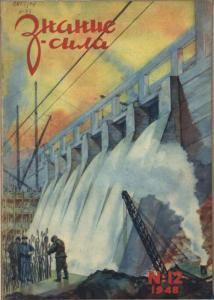 Знание-сила 1948 №12