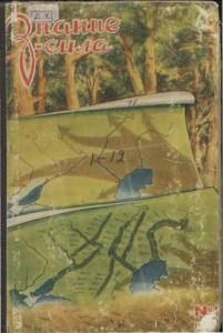 Знание-сила 1949 №01