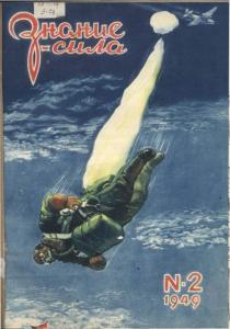 Знание-сила 1949 №02