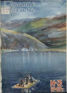 Знание-сила 1949 №03