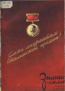 Знание-сила 1949 №04