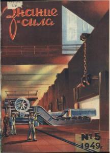 Знание-сила 1949 №05