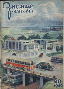 Знание-сила 1949 №06