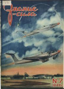 Знание-сила 1949 №07