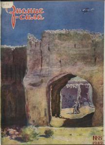 Знание-сила 1949 №08