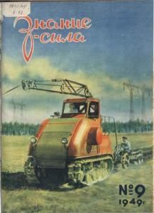 Знание-сила 1949 №09