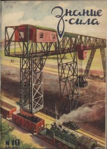 Знание-сила 1949 №10