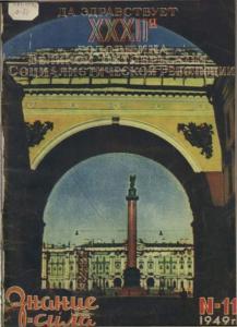 Знание-сила 1949 №11