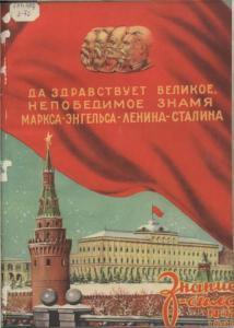 Знание-сила 1949 №12