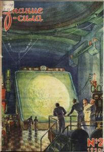 Знание-сила 1950 №02