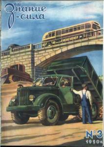 Знание-сила 1950 №03