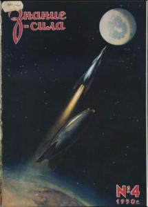 Знание-сила 1950 №04