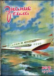 Знание-сила 1950 №05