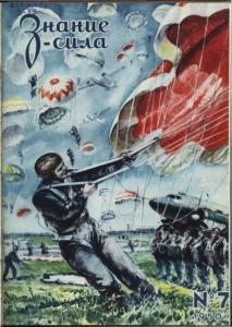 Знание-сила 1950 №07