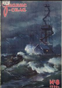 Знание-сила 1950 №08