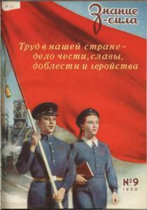 Знание-сила 1950 №09