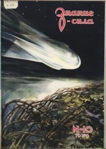 Знание-сила 1950 №10