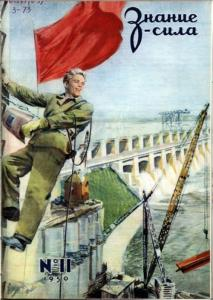 Знание-сила 1950 №11