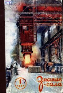 Знание-сила 1951 №01
