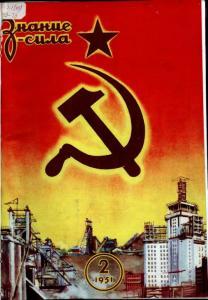 Знание-сила 1951 №02
