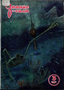 Знание-сила 1951 №03