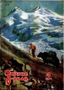 Знание-сила 1951 №04