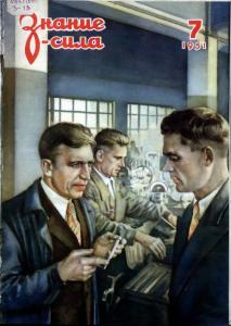 Знание-сила 1951 №07