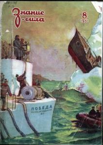 Знание-сила 1951 №08