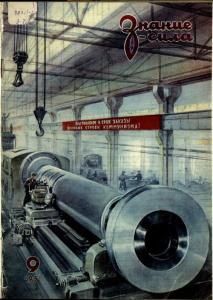 Знание-сила 1951 №09