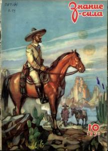 Знание-сила 1951 №10