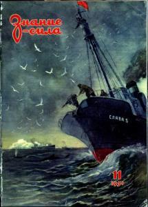 Знание-сила 1951 №11