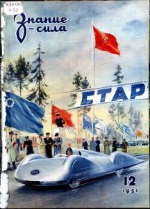 Знание-сила 1951 №12