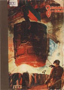Знание-сила 1952 №01