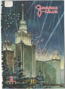 Знание-сила 1952 №02
