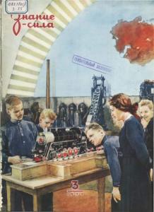 Знание-сила 1952 №03