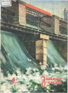 Знание-сила 1952 №04