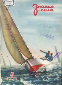 Знание-сила 1952 №05