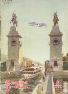 Знание-сила 1952 №06