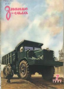 Знание-сила 1952 №07