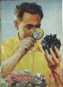 Знание-сила 1952 №08