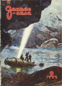 Знание-сила 1952 №09