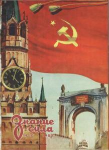 Знание-сила 1952 №10